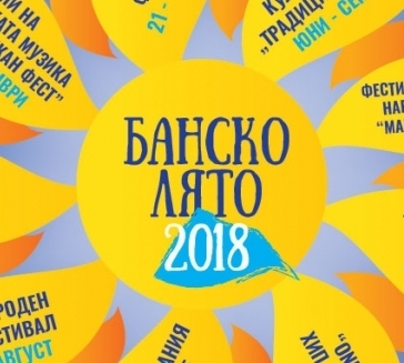 Summer festivals in Bansko