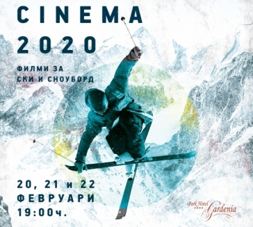 Кинопанорама SNOW CINEMA
