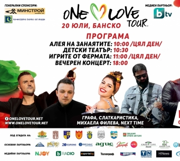 ПРОГРАМА ONE LOVE TOUR